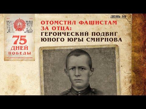 Замучен и распят: Героическая смерть юного Юры Смирнова