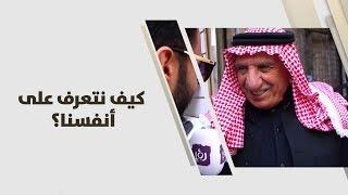د. خليل الزيود - هل نظرةُ المجتمعِ وعاداته تُعينُ على بناءِ الأسرةِ أم على هدمِها ؟