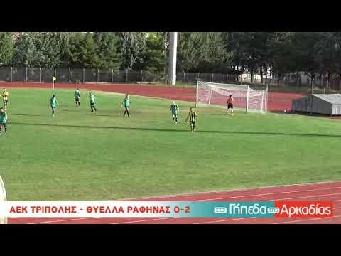 ΑΕΚ Τρίπολης-Θύελλα Ραφήνας 0-2