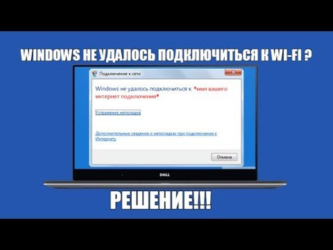 Windows не удалось подключиться к Wi Fi сети. Что делать?
