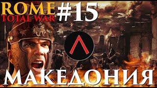 Борьба за территорию ● Rome Total War #15 Македония