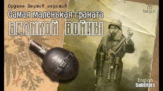 Самая маленькая ручная граната | The smallest hand grenade оf the Great war