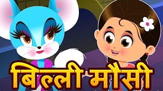 बिल्ली मौसी | Billi Mausi Mausi Billi | Nursery Rhymes For Kids | Hindi Songs For Children