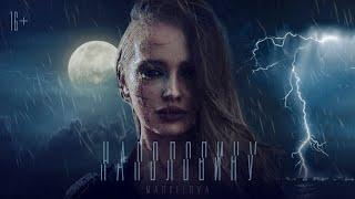 Смотреть клип Markelova - Наполовину