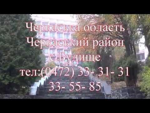 Санаторий Мошногорье, Черкасский район. Лікування в Черкаській області. Лечение в Черкасской области