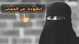 اروع انشودة عن الحجاب إهداء للأخوات المتحجبات Youtube
