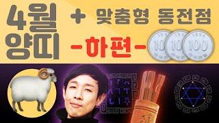 양띠 4월 운세 + 동전점 (하편)