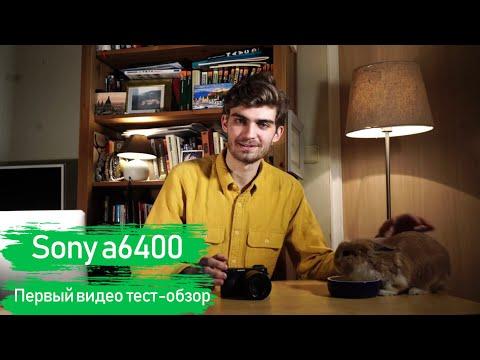 Sony A6400: первый тест-обзор (видео 4к)