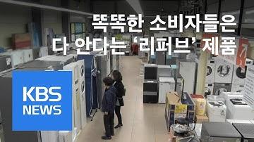[정보충전] 가성비 높은 반품·전시 제품 '리퍼브' / KBS뉴스(News)