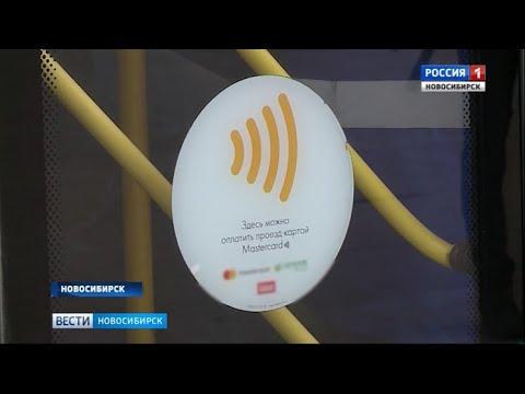 Заплатить за проезд в общественном транспорте Новосибирска теперь можно банковской картой