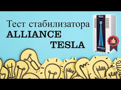 Испытания стабилизатора Alliance Tesla на короткое замыкание перегрев пусковые токи Terravolt