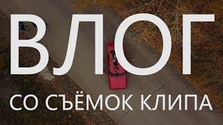 Москвич 412 - ВЛОГ со съёмок клипа/ Покатухи по трассе / Антон Вернулся