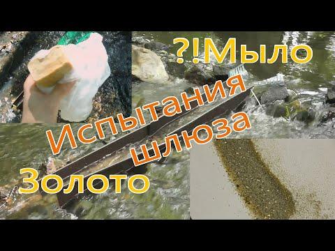 💰  Мылим воду добываем золото в ручье Испытания самодельного шлюза использование пав