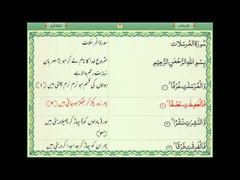 AL QURAN Surah Al Mursalat with Urdu Translation