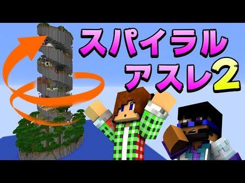 【マイクラ】世界一のアスレ塔をクリアするまでやめない!