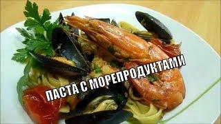 Вкуснятина! Как Приготовить Спагетти с Морепродуктами Креветки Мидии