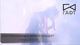группа ГАФТ – «ОКНА» (документальный фильм-концерт)