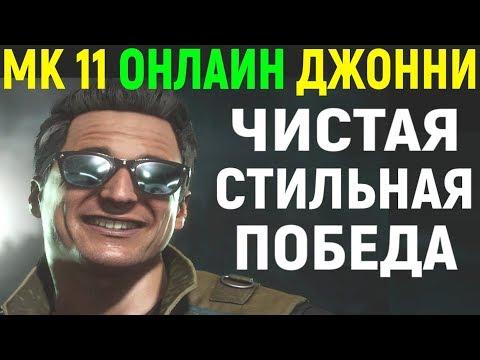Mortal Kombat 11 Johnny Cage Online / Мортал Комбат 11 Джонни Кейдж Онлайн