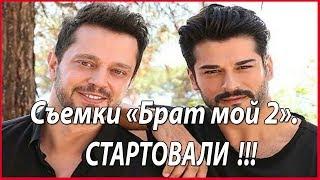 Новый фильм Бурака Озчивита и Керема Бюрсина #звезды турецкого кино