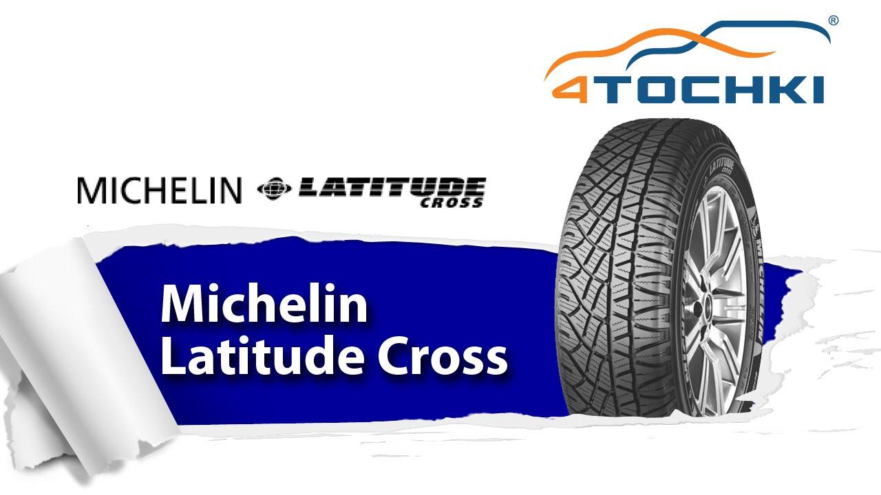 Летняя шина Michelin Latitude Cross - 4 точки. Шины и диски 4точки .