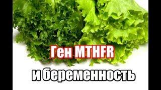 MTHFR - мутация гена C677T C/C T/T. Гомоцистеин и беременность. Анализы и лечение.