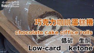 低碳生酮蛋糕 Low carb Ketone cake|巧克力咖啡蛋糕捲 chocolate cake ciffice rolls |簡單做零失敗輕鬆學 【我是老爸Daddy's Dessert】