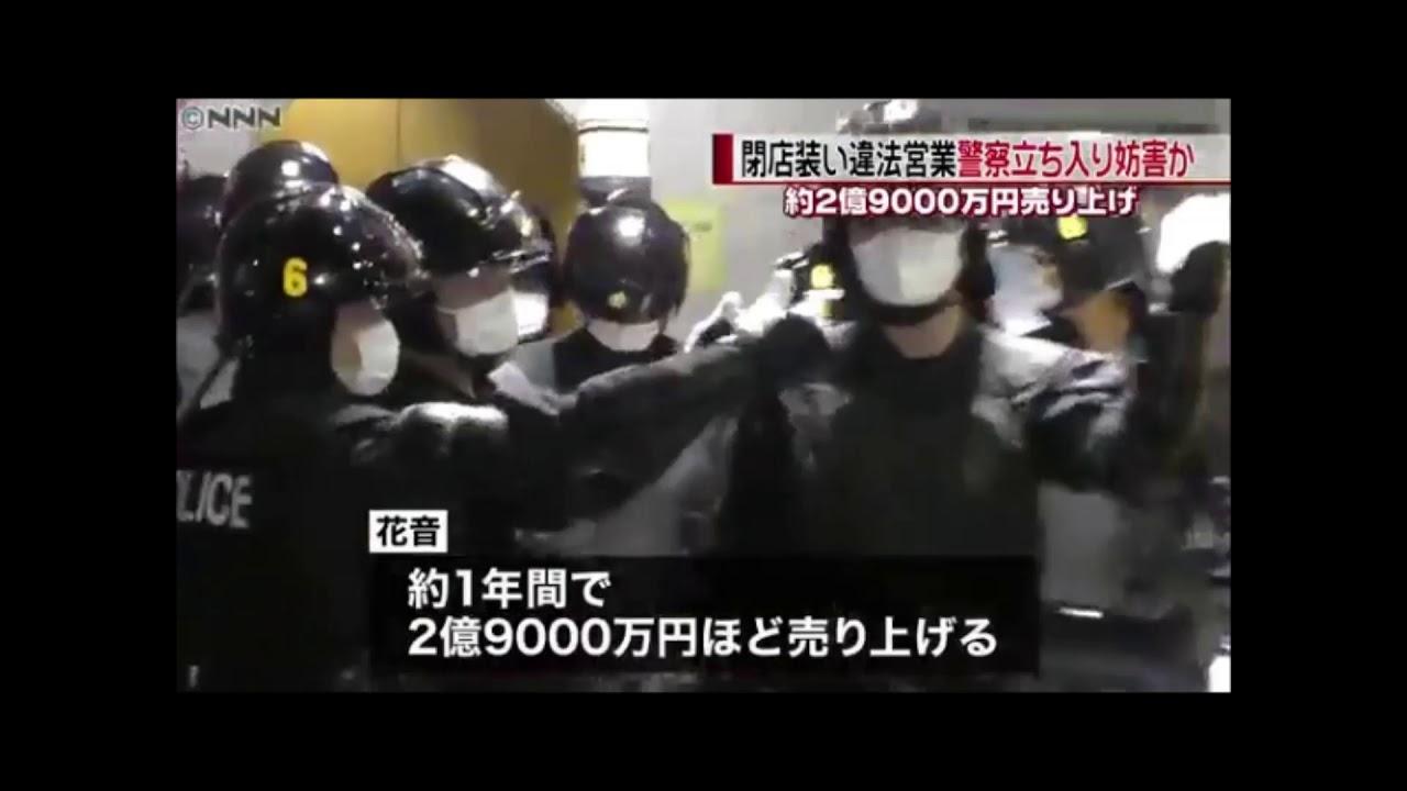 野 の 閉店 桜井 花