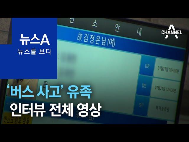 [뉴스를 보다]'버스 사고' 유족 인터뷰 전체영상