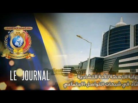 LE JOURNAL DU TCHAD VENDREDI 18 OCTOBRE 2019 AVEC ADOUM ABDELKADER
