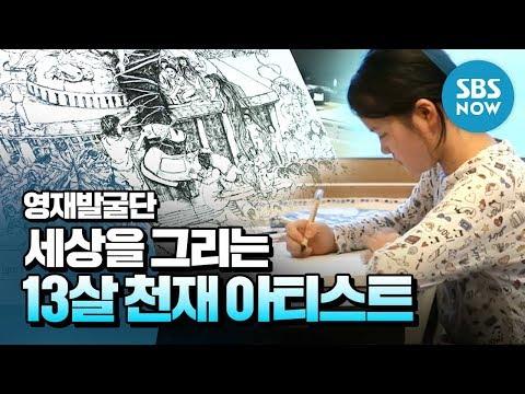 [영재 발굴단] '세상을 그리는 13살 천재 아티스트' / 'Finding Genius' Special   SBS NOW
