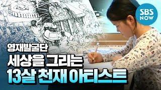 [영재 발굴단] '세상을 그리는 13살 천재 아티스트' / 'Finding Genius' Special | SBS NOW