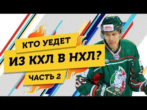 ИГРОКИ КХЛ, которые МОГУТ уехать в НХЛ - Часть 2