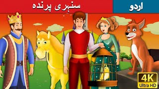 سنہری پرندہ | Golden Bird in Urdu | Urdu Story | Urdu Fairy Tales