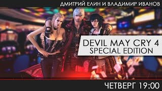 Devil May Cry 4 Special Edition - Лень искать OST с: