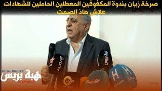 Hibapress  صرخة زيان بندوة المكفوفين المعطلين الحاملين للشهادات ...علاش هاذ الصمت