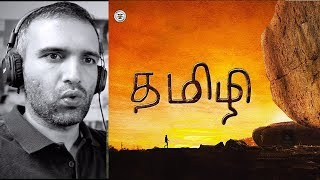 Tamizhi by Hiphop Tamizha | Reaction | Tamil | Music Video