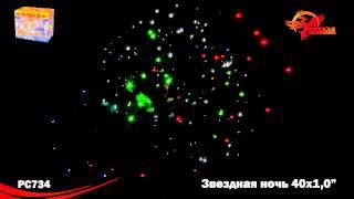РС734 Звездная Ночь(Салют