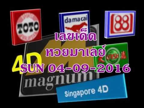 หวยมาเลย์ SUN 04-09-2559