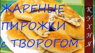 ЖАРЕНЫЕ  ПИРОЖКИ  С  ТВОРОГОМ  /  Рецепт  /  Приготовление