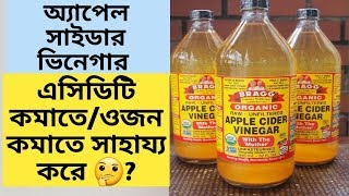 Apple cider vinegar for weight loss/ Dr Eric Berg