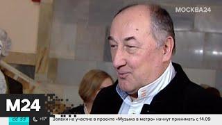 Скончался актер Борис Клюев - Москва 24