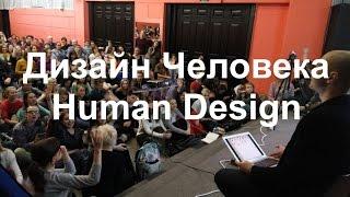 что такое Дизайн Человека. Секреты Human Design. Даниил Трофимов