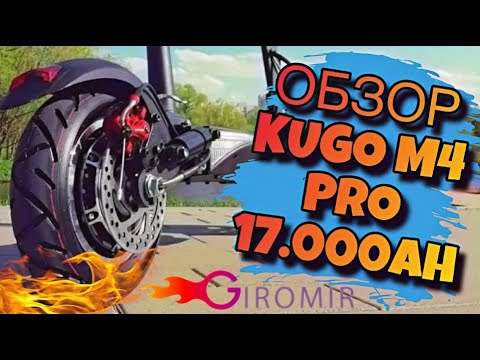 Полный обзор электросамоката Kugoo M4 PRO 17 Ah (Куга м4 про) +краш-тест + ПОДАРОК В ОПИСАНИИ !