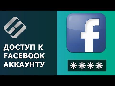 Как узнать логин в фейсбуке