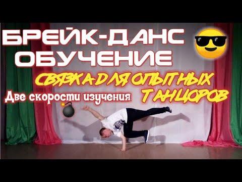Как научиться танцевать брейк-данс: связка топрок-топовые движения.  УРОК 6.