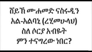 Sheh Albani About Soreya