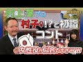 赤坂ドリブンズからMリーガー村上淳プロ登場!さっそくコントでセクハラ連発w!?