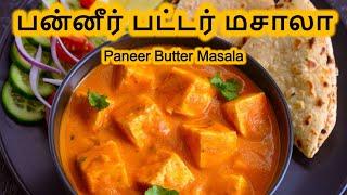 பனனர படடர மசல  Paneer Butter Masala Recipe  One Voice Cooking  Home Cooking  Healthy