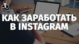 видео Инструкция: Instagram для бизнеса