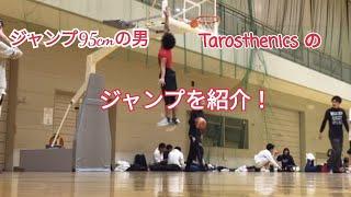 垂直跳び(Vertical Jump)[助走あり]